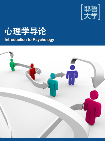心理学导论 Introduction to Psychology