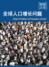 全球人口增长问题 Global Problems of Population Growth