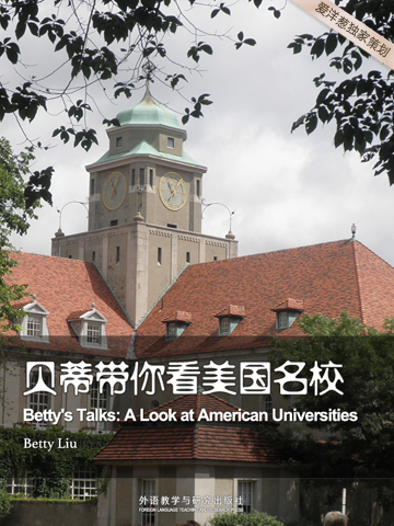 贝蒂带你看美国名校 Betty's Talks: A Look at American Universities