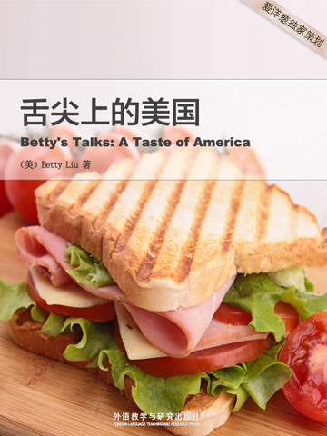 舌尖上的美国 Betty's Talks: A Taste of America