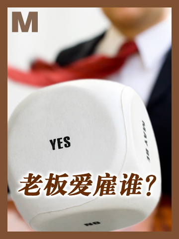 老板爱雇谁? who do the bosses like to hire?