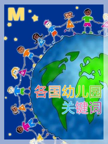 各国幼儿园关键词_中英双语在线阅读_爱洋葱