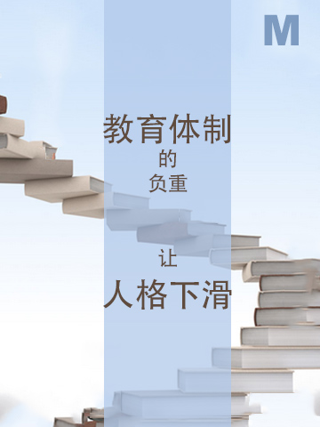 教育体制的负重让人格下滑 Shoulders stoop carrying education system's weight