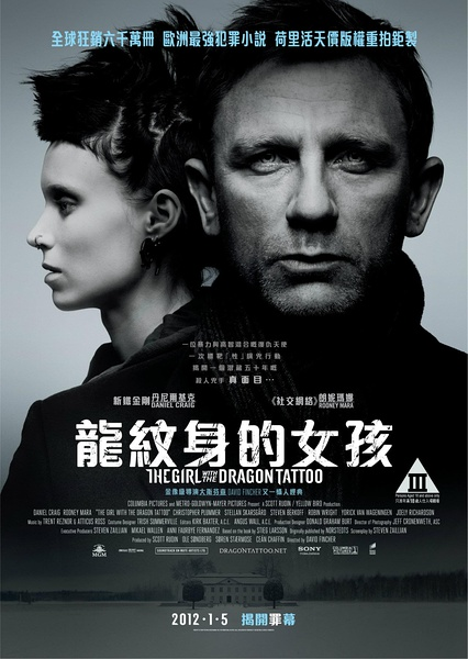 龙纹身的女孩 The Girl with the Dragon Tattoo